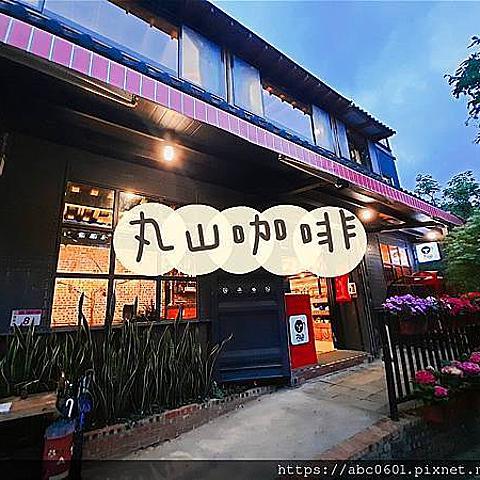 【桃園】復興美食|台七線景觀餐廳|免門票!適合約會、親子同樂友善寵物餐廳!丸山咖啡(附菜單)