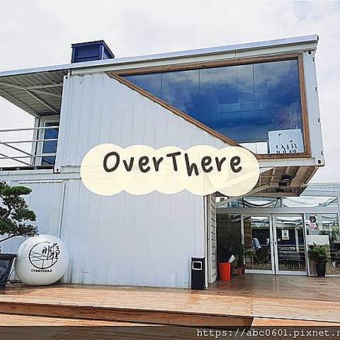 【桃園】白色貨櫃屋|景觀餐廳|桃園美食|水岸第一排!下午茶、寵物友善餐廳|Overthere 在那裡(附菜單)