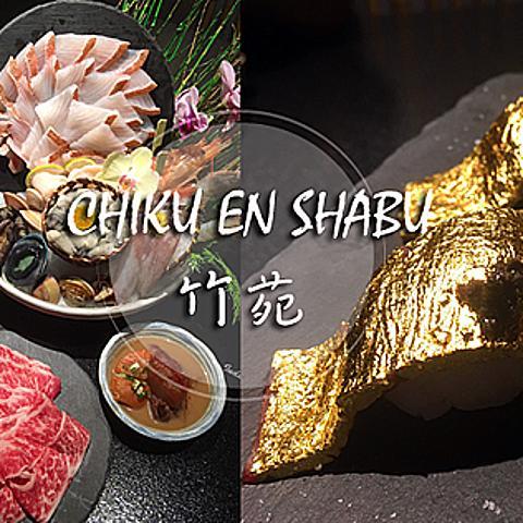 【台北美食】東區奢華的享受.主廚客製化海陸套餐.高級鍋物『竹苑shabu』