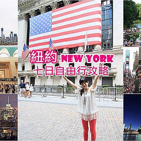 【紐約自由行攻略】2020紐約行程、旅遊景點花費&美國旅遊注意事項