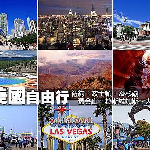 【美國自由行】美國旅遊景點推薦、花費注意事項、簽證行程規畫等全攻略