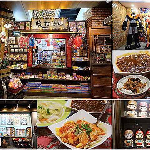 【宜蘭】羅東駿懷舊餐廳:菜單必點黑嚕嚕!打卡送叭噗、玩具,還能免費變裝