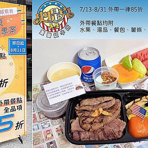 史堤克先生牛排 外帶餐 | 彰化牛排,即日起至8/31外帶餐點85折,附水果、湯品、餐包、薯條、蔬菜飯、飲料