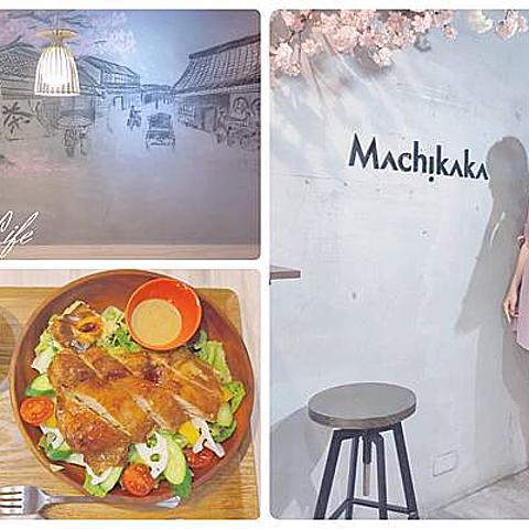 Food | Machikaka 宇治抹茶專賣店 日式輕食沙拉 冰淇淋甜點下午茶餐廳 in 南京復興 台北市中山區 11