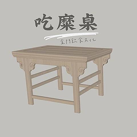 ㊣金門.不分區㊣ 吃糜桌-金門飲食文化特輯