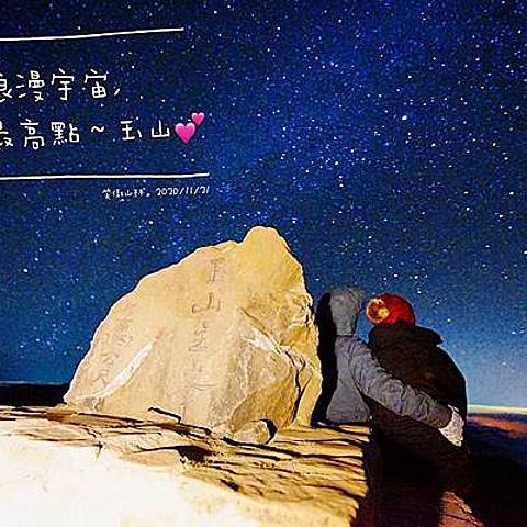 【百岳】台灣第一高峰~玉山|我倆坐在台灣最高之巔,笑看蒼穹之美