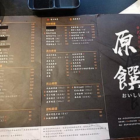 邊緣人?想吃燒烤嗎?嘉義原饌日式無煙燒肉