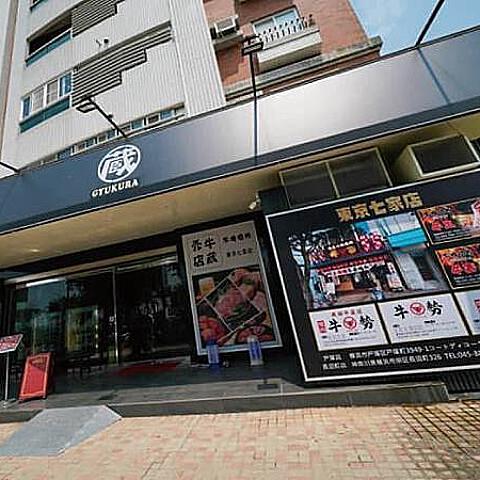 岡山燒肉餐廳推薦《牛蔵和牛燒肉》