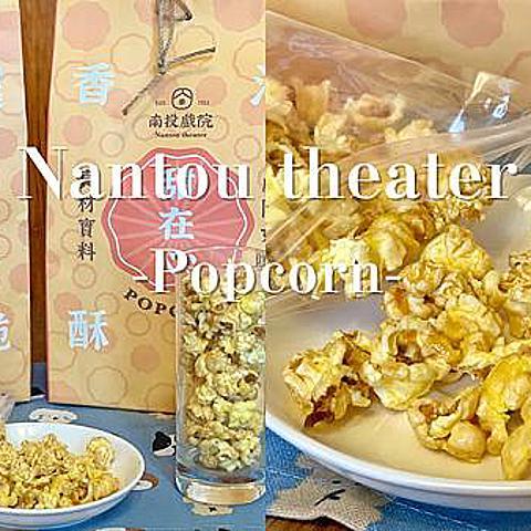 宅配推薦 百年戲院爆米花開賣!真材實料戲院好味甜在心爆米花,香濃酥脆一次到位!