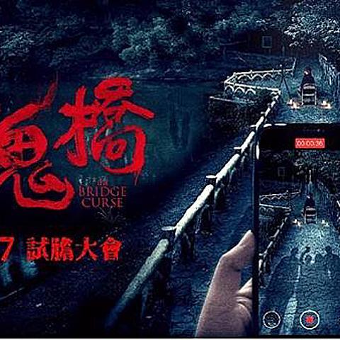 Netflix 推薦《女鬼橋》改編自東海大學知名的靈異傳說。