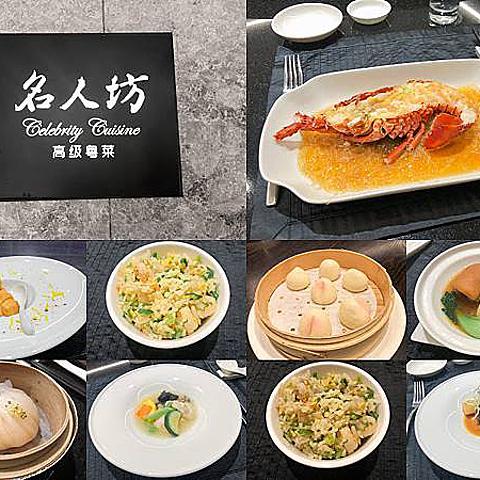 【東區美食】敦南SOGO漢來名人坊,米其林星級高級粵菜,驚豔的富哥招牌蝦餃皇