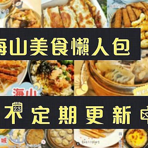 2021不定時更新~~ 海山捷運站美食推薦 美食懶人包 3月更新