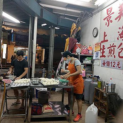 【台北文山】上海生煎包 景美夜市必吃銅板美食!