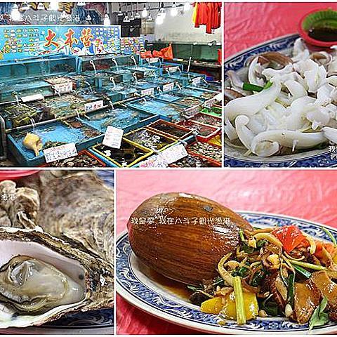 『基隆。八斗子觀光漁港』~大啖海鮮/價格略高/代客料理