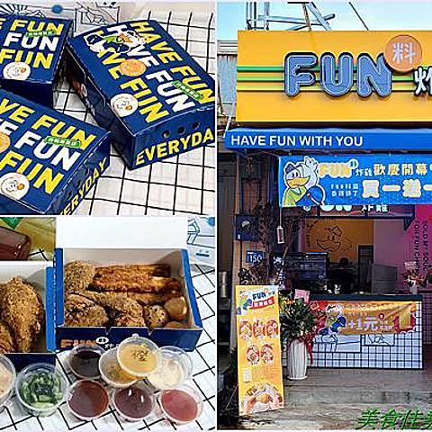 [台中沙鹿]FUN料炸雞 - 沙鹿新開幕的自創品牌美式炸雞,罕見沾醬美式炸雞吃法,9種各具特色沾醬(粉)讓人每天吃都有不