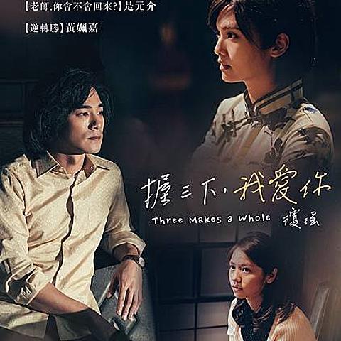 電影《握三下,我愛你》 瓊瑤御用導演一屋二妻的真實故事