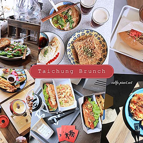 台中早午餐懶人包總整理:40間台中最有話題性的早午餐店!吃過還想再回訪的好店都在這裡囉~