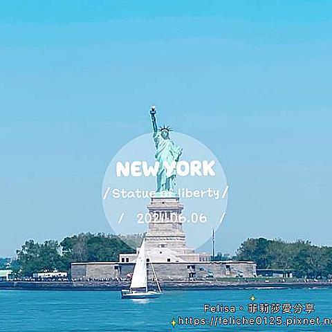 【美國旅遊。紐約New York】紐約輕旅行。搭渡輪免費近距離初見自由女神,優雅與星巴克典藏店約會,入住Time Square鄰近3星飯店!!