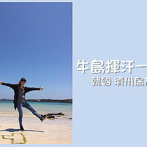 [韓國旅遊] 濟州島自由行景點-牛島UDO 揮汗一日遊