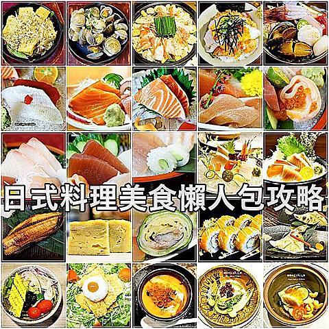 【日式料理美食懶人包攻略】精選20間CP值超高的日式餐廳/生魚片/握壽司/散壽司/丼飯/無菜單料理/炸物/日本A5和牛/
