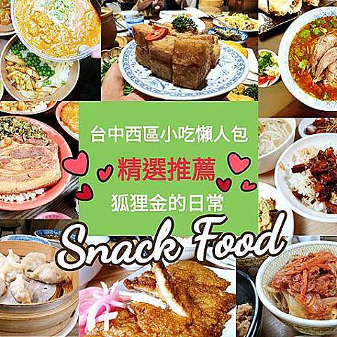 台中西區小吃懶人包推薦 │ 36家口袋名單小吃 油飯、米糕、肉圓、牛肉麵、河粉、雞肉飯、甜點、下午茶 2021年03月更