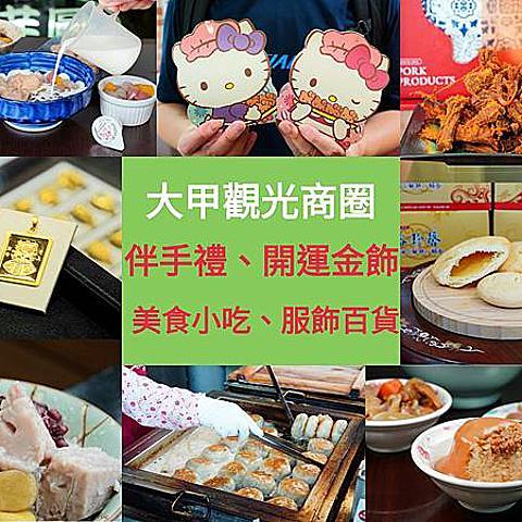大甲觀光商圈懶人包|一百年前就開的百貨公司 還有台灣第一家肉乾店 大甲伴手禮 開運金飾 鎮瀾宮週邊美食