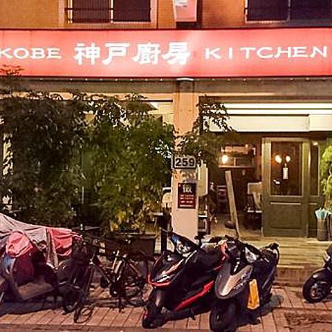 [食記][台南市] 神戶廚房 -- 東豐路上平價高CP值日本料理餐館