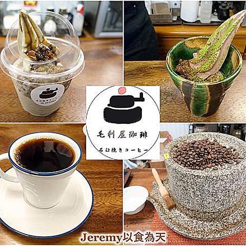 [食記][台南市] 毛利屋珈琲 -- 康樂市場內小小日式咖啡店,現場體驗日本傳統石臼研磨咖啡,在地小農綠豆/紅豆製作的綠豆沙/紅豆沙霜淇淋。