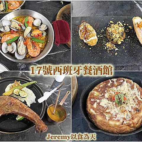 [食記][高雄市] 17號西班牙餐酒館