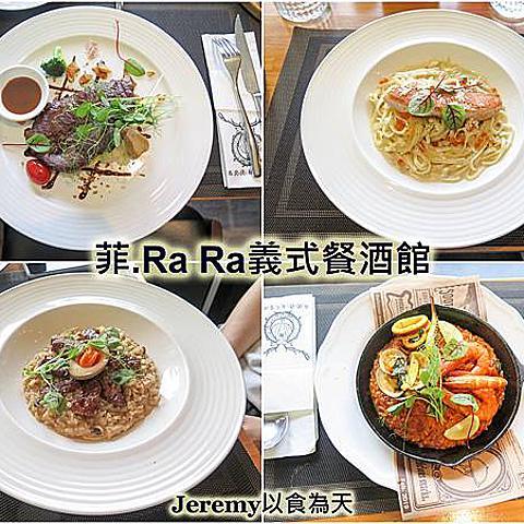 [食記][高雄市] 菲.Ra Ra義式餐酒館 -- 緊鄰原生植物園的舒適優雅又愜意的餐酒館