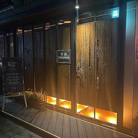 (東區餐廳-MAMASANG)❤️台北聚餐推薦,中西創意料理✨週末聚餐就來媽媽桑享受美食、放鬆享受氣氛吧⁎˃ᴗ˂⁎