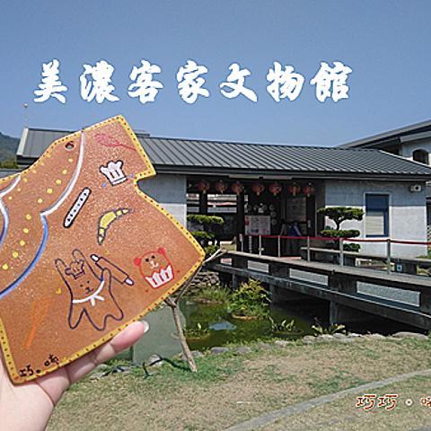 高雄旅遊景點-美濃客家文物館。來認識美濃文化與歷史囉!