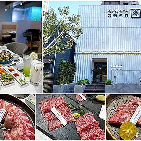 《高雄美食》好想燒肉❤低調奢華,白色系質感燒肉餐廳~~~