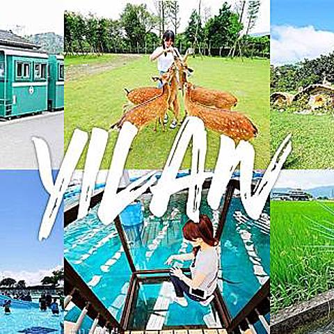 【2021宜蘭景點推薦】40+個宜蘭室內戶外景點,一日遊、二日遊行程規劃,美食,住宿,觀光工廠,雨天備案
