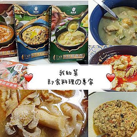 【大溪美食】不加一滴水,泰國阿姨監製正宗好味道——我的菜泰式料理包