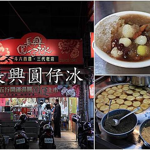 【雲林美食】『長興圓仔冰』~雲林必吃美食,傳承三代的圓仔冰、圓仔湯、燒麻糬。