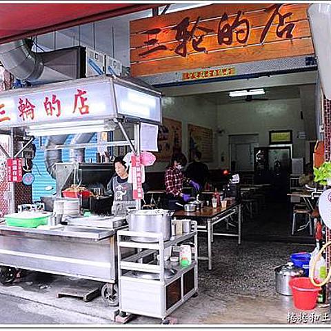 【高雄】三輪的店。食尚玩家台式下午茶。鳳山50年黑輪攤。八德路