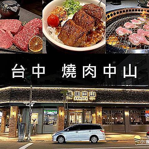 燒肉中山 台中新開幕燒烤餐廳試營運9折!!超肥牛肉/牛排等級菜單,來自台北的人氣燒肉店推薦