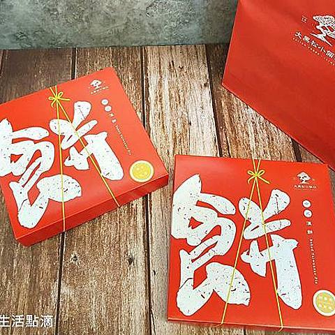 【宅配美食】大黑松小倆口-中式大餅。紅豆麻糬&白芝麻。在家防疫甜點推薦!!! 宅配甜點 傳統糕餅 長輩們最愛點心