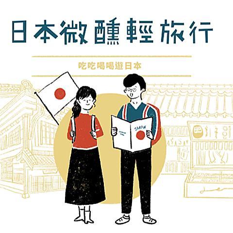 【日本】分享一個介紹日本在地文化的網站~【日本微醺輕旅行-日本吃吃喝喝遊日本】 ~各種關於啤酒、拉麵、壽司...等所有在