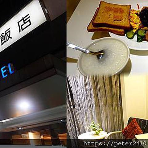 【基隆】華帥海景飯店 交通便利的平價商旅住宿,鄰近基隆車站、廟口夜市及崁仔頂