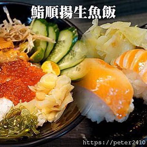 【基隆】鮨順揚生魚飯 成功市場新開日式料理店,40年好手藝,吃到基隆新鮮海味
