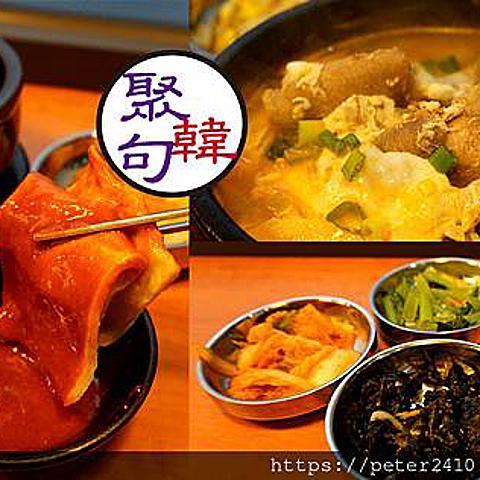 【基隆】聚。韓句│仁愛區新開店,基隆韓式料理推薦,5種小菜免費吃到飽