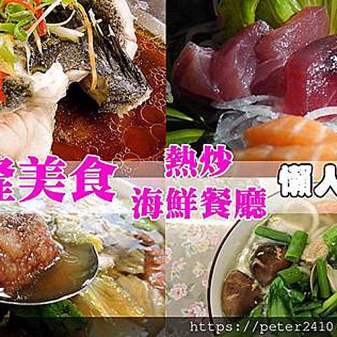【懶人包】基隆美食海鮮餐廳、熱炒店總整理│食材新鮮,菜色豐富(2021/05/22補充)