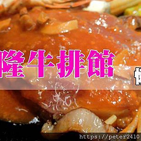 【懶人包】基隆牛排館推薦│肉肉控必訪名單(20210628補充)