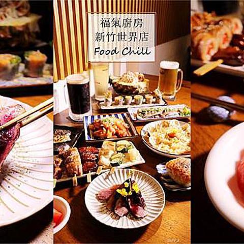 |新竹|福氣廚房Food Chill-新竹世界店。日式居酒屋裡面居然有法餐?而且還很好吃!。上班族下班小酌,新竹日式居酒