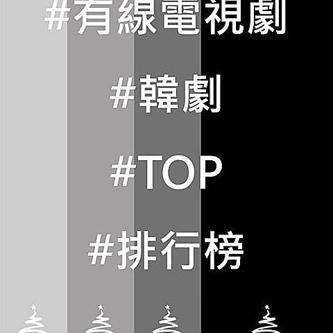 ❆口碑推薦tvN.JTBC.OCN(有線電視台)韓劇 排行榜TOP 50 한국 드라마 순위