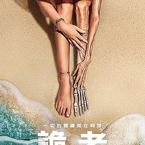 【影評人】《詭老》 一天相當於48年,詭異沙灘加速人體衰亡!(無雷)