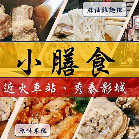 【花蓮美食】小膳食 Uber eats 外送 foodpanda外送 近花蓮火車站、花蓮秀泰影城