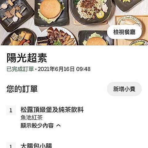 台南市安南區外帶 陽光超素 外帶素食好料 必吃大腸包小腸!